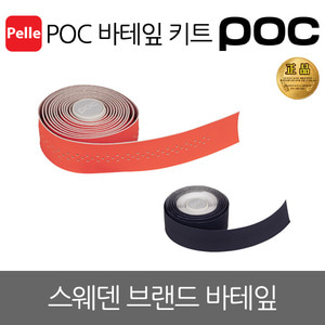 POC BARTAPE KIT ZINK ORANGE 바테입 키트