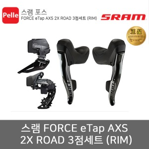 스램 포스 FORCE eTap AXS 2X ROAD 3점세트 (RIM)