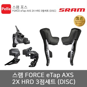 스램 포스 FORCE eTap AXS 2X HRD 3점세트 (DISC)