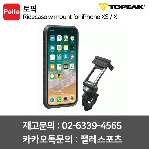 토픽 가방 라이드케이스 Ridecase w mount for iPhone XS/X